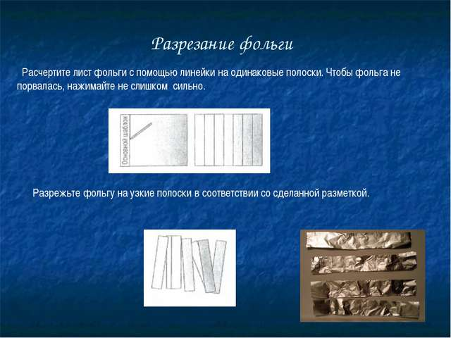 Разрезание фольги Расчертите лист фольги с помощью линейки на одинаковые поло...