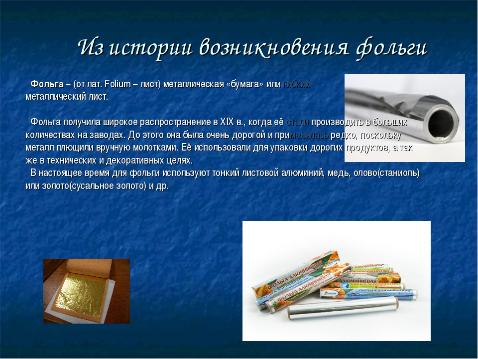 Из истории возникновения фольги Фольга – (от лат. Folium – лист) металлическа...