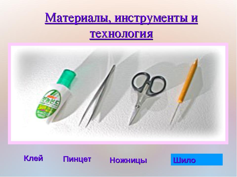 Материалы, инструменты и технология Шило Пинцет Ножницы Клей