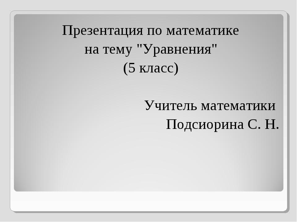"""Презентация по математике на тему """"Уравнения"""" (5 класс) Учитель математики По..."""