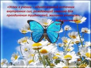 В.А.Сухомлинский: