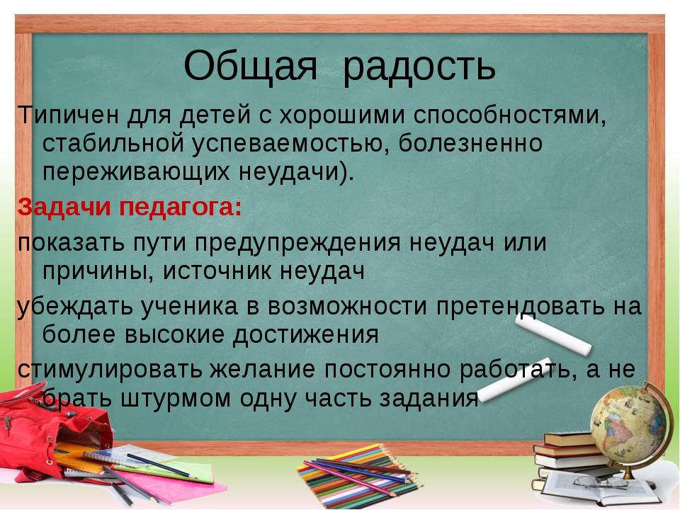 Общая радость Типичен для детей с хорошими способностями, стабильной успеваем...