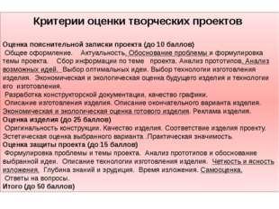 Критерии оценки творческих проектов Оценка пояснительной записки проекта (до