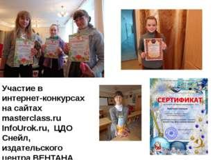 Участие в интернет-конкурсах на сайтах masterclass.ru InfoUrok.ru, ЦДО Снейл,