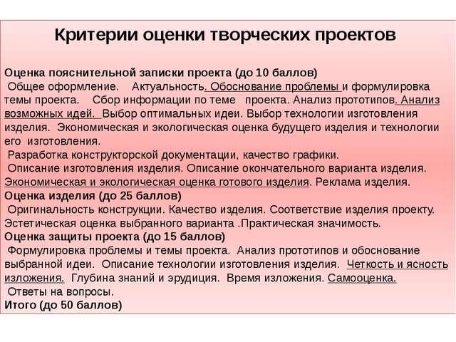 Критерии оценки творческих проектов Оценка пояснительной записки проекта (до...