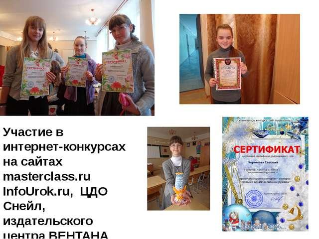 Участие в интернет-конкурсах на сайтах masterclass.ru InfoUrok.ru, ЦДО Снейл,...