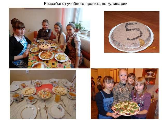 Разработка учебного проекта по кулинарии
