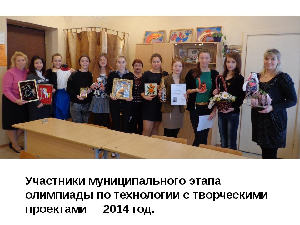 Участники муниципального этапа олимпиады по технологии с творческими проектам...