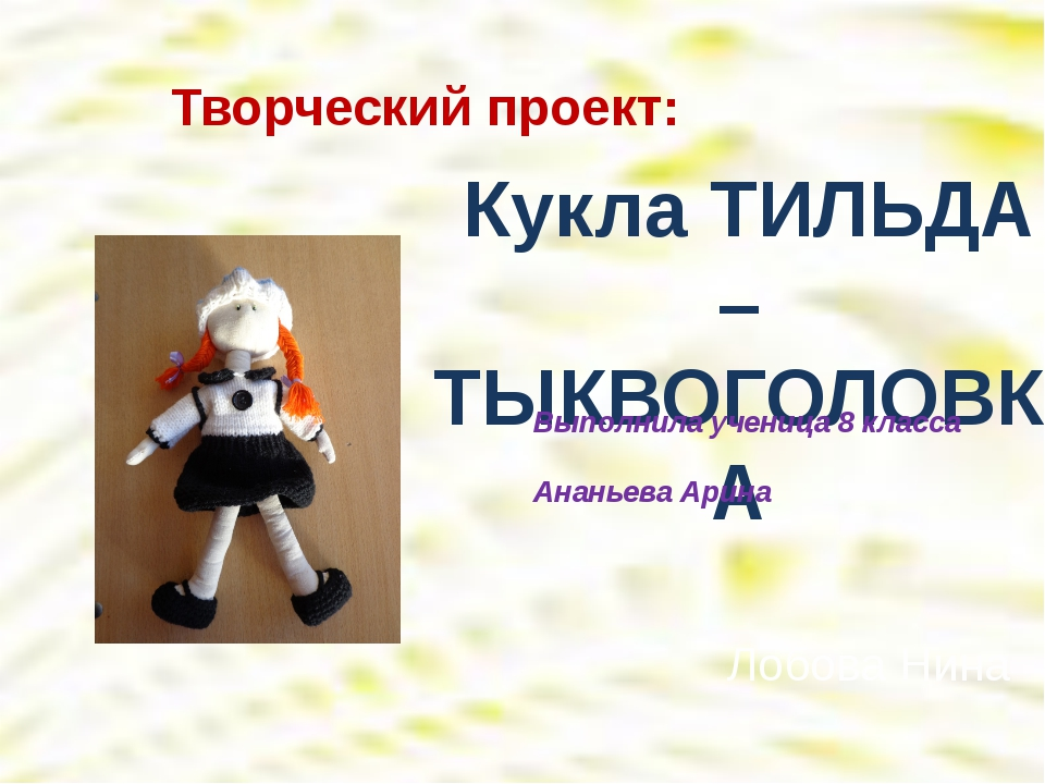 Кукла ТИЛЬДА – ТЫКВОГОЛОВКА Лобова Нина Выполнила ученица 8 класса Ананьева...