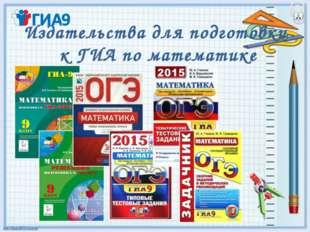 Издательства для подготовки к ГИА по математике