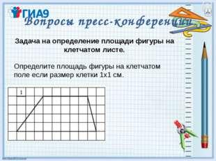 Вопросы пресс-конференции Задача на определение площади фигуры на клетчатом л