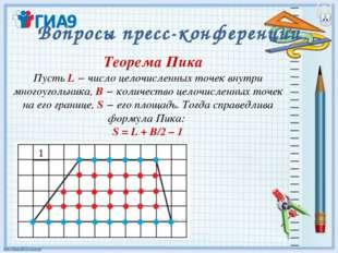 Вопросы пресс-конференции Теорема Пика Пусть L − число целочисленных точек вн