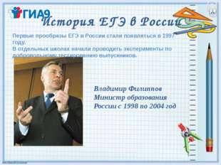 История ЕГЭ в России Владимир Филиппов Министр образования России с 1998 по 2