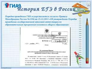 История ЕГЭ в России Порядок проведения ГИА осуществляется согласно Приказу М