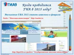 Когда проводится ГИА в 2015 году? Расписание ГИА 2015 станет известно к февра