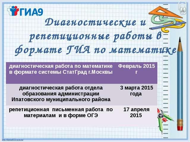 Диагностические и репетиционные работы в формате ГИА по математике диагностич...