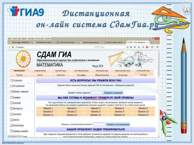 Дистанционная он-лайн система СдамГиа.ру