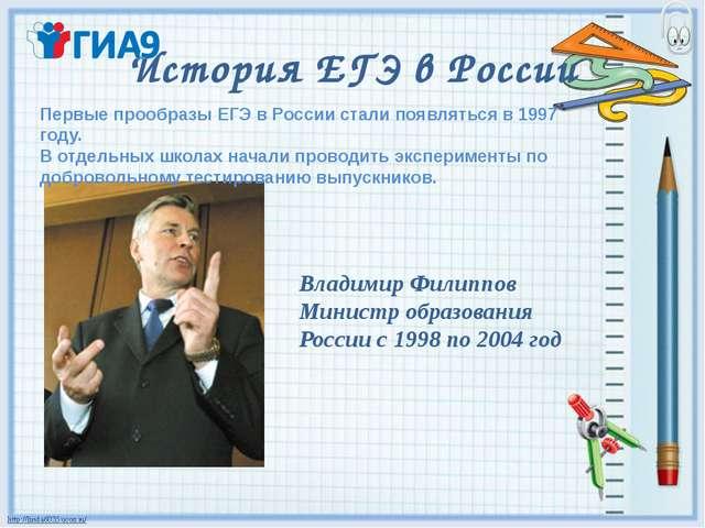 История ЕГЭ в России Владимир Филиппов Министр образования России с 1998 по 2...