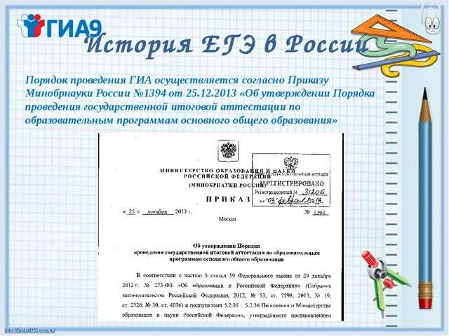 История ЕГЭ в России Порядок проведения ГИА осуществляется согласно Приказу М...