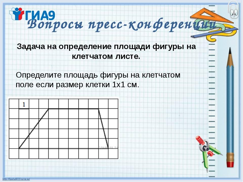 Вопросы пресс-конференции Задача на определение площади фигуры на клетчатом л...