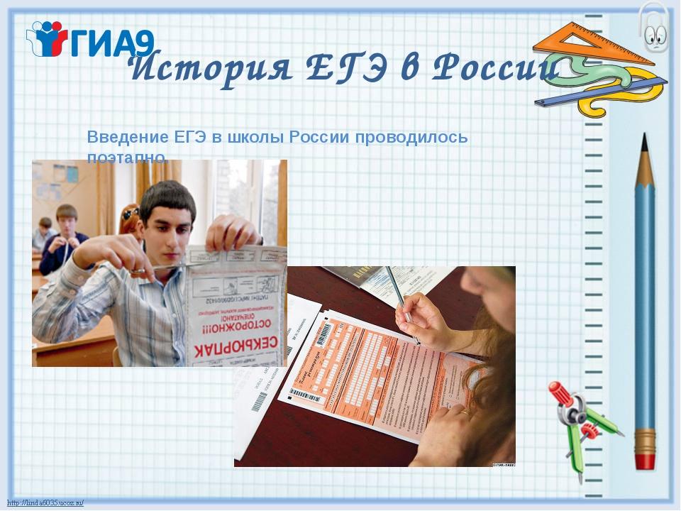 История ЕГЭ в России Введение ЕГЭ в школы России проводилось поэтапно.