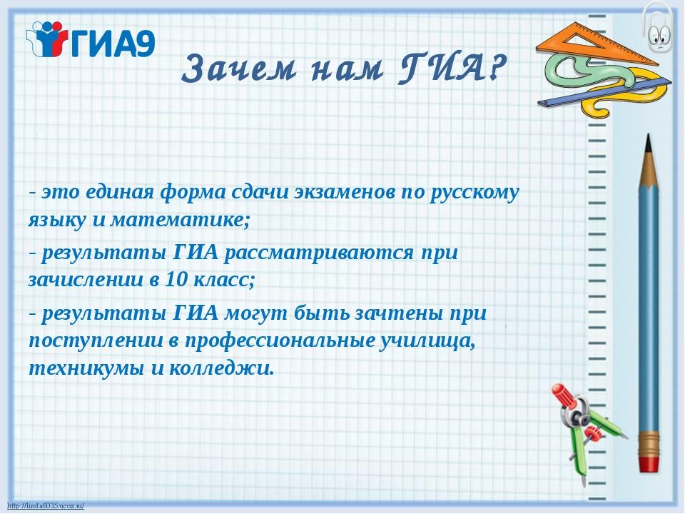 Зачем нам ГИА? - это единая форма сдачи экзаменов по русскому языку и математ...