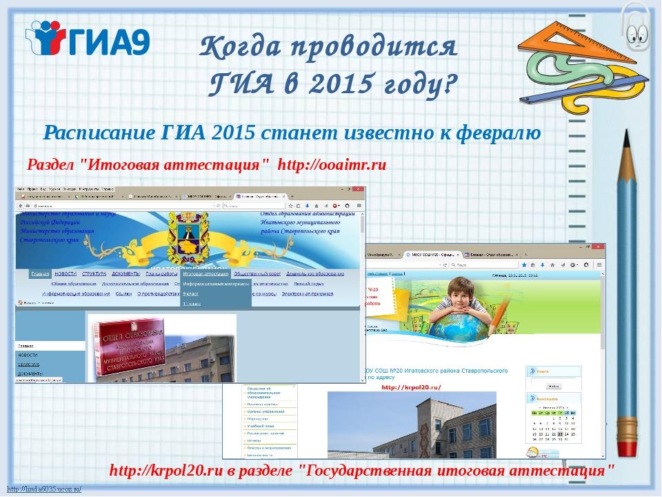 Когда проводится ГИА в 2015 году? Расписание ГИА 2015 станет известно к февра...