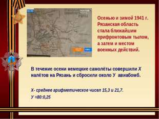 Осенью и зимой 1941 г. Рязанская область стала ближайшим прифронтовым тылом,