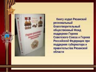 Книгу издал Рязанский региональный благотворительный общественный Фонд подде