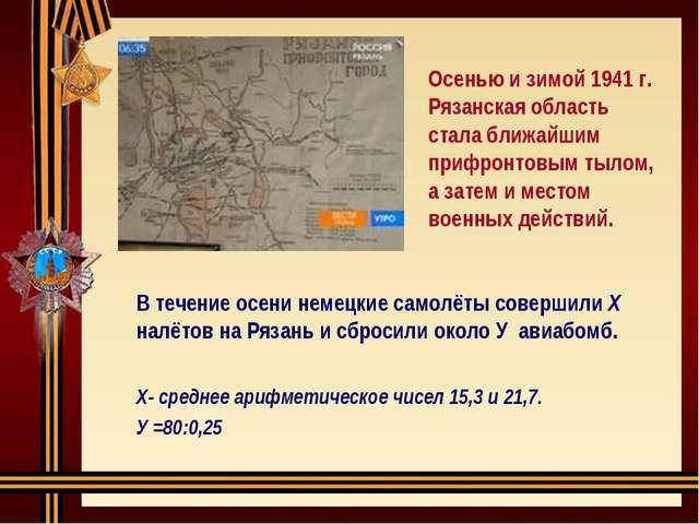Осенью и зимой 1941 г. Рязанская область стала ближайшим прифронтовым тылом,...