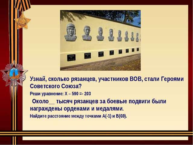 Узнай, сколько рязанцев, участников ВОВ, стали Героями Советского Союза? Реши...