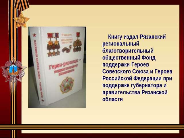 Книгу издал Рязанский региональный благотворительный общественный Фонд подде...