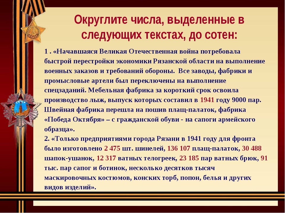Округлите числа, выделенные в следующих текстах, до сотен: 1 . «Начавшаяся Ве...
