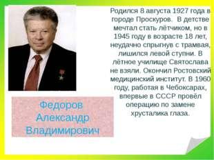 Родился 8 августа 1927 года в городе Проскуров. В детстве мечтал стать лётчик