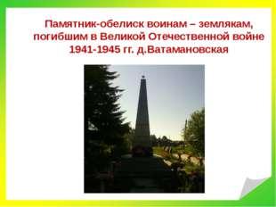 Памятник-обелиск воинам – землякам, погибшим в Великой Отечественной войне 19