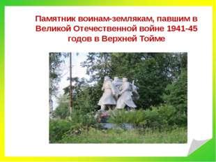 Памятник воинам-землякам, павшим в Великой Отечественной войне 1941-45 годов