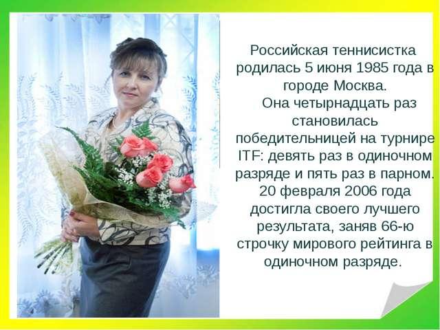 Российская теннисистка родилась 5 июня 1985 года в городе Москва. Она четырна...