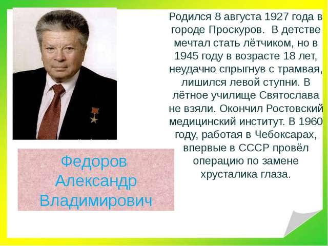 Родился 8 августа 1927 года в городе Проскуров. В детстве мечтал стать лётчик...