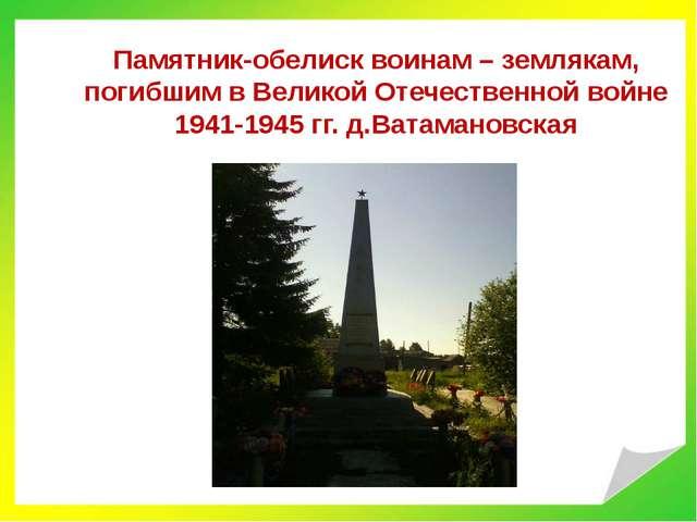 Памятник-обелиск воинам – землякам, погибшим в Великой Отечественной войне 19...