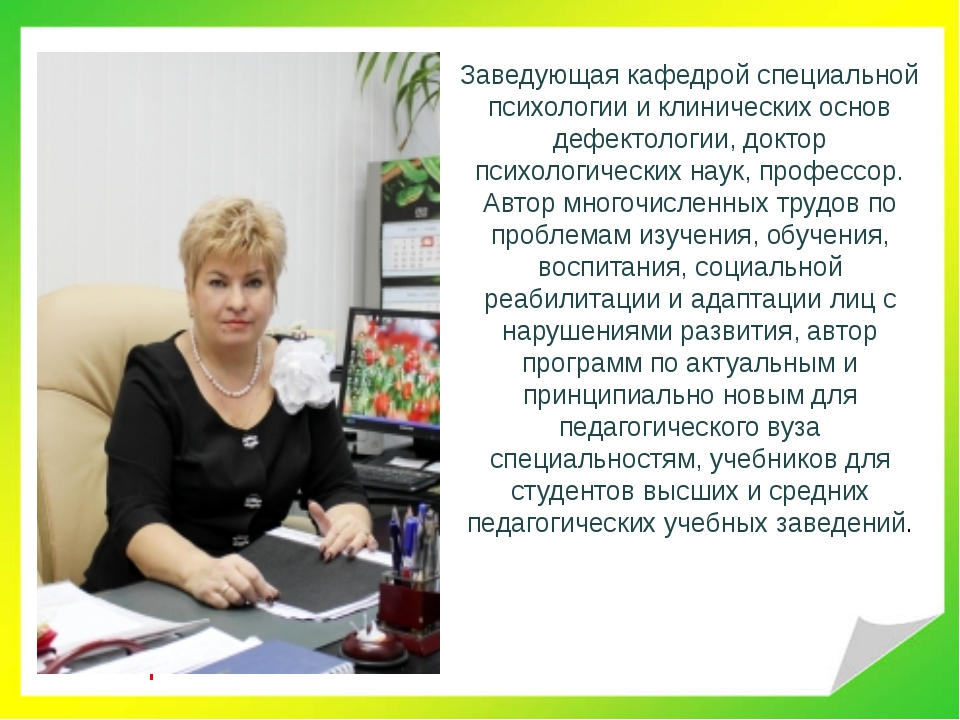 Заведующая кафедрой специальной психологии и клинических основ дефектологии,...