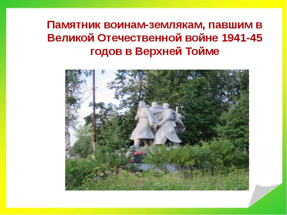 Памятник воинам-землякам, павшим в Великой Отечественной войне 1941-45 годов...