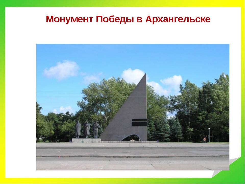 Монумент Победы в Архангельске