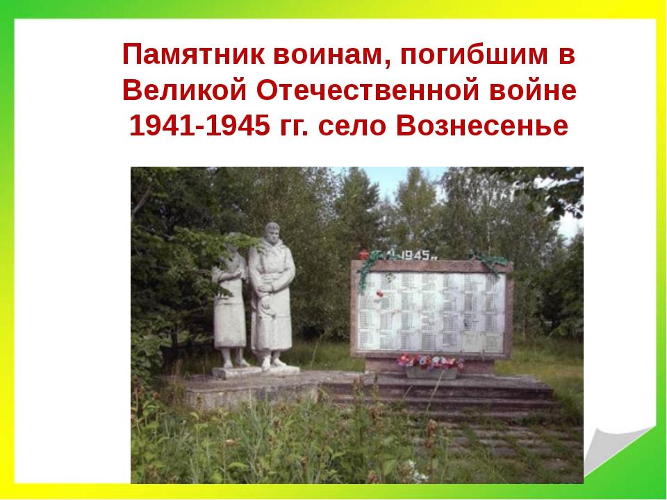 Памятник воинам, погибшим в Великой Отечественной войне 1941-1945 гг. село Во...