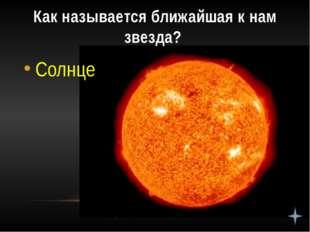 Как называется спутник Земли? Луна