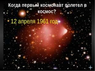 В какой галактике мы живем? Галактика Млечный Путь