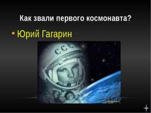 Как называется одежда космонавта? Скафандр