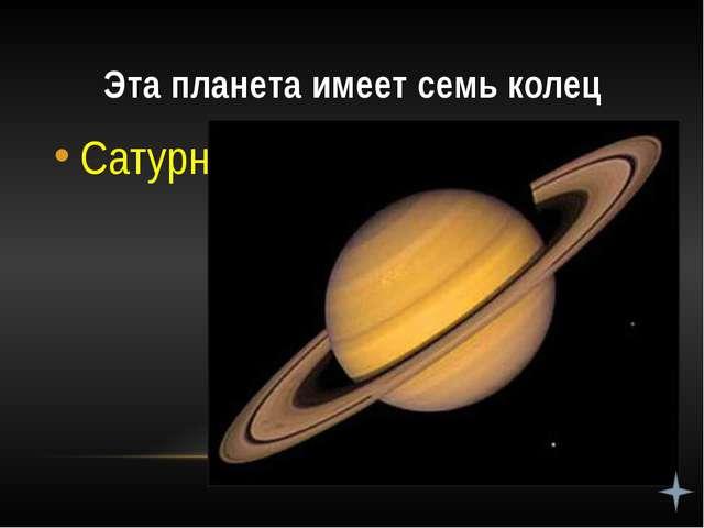 Как назывался первый космический корабль? Восток