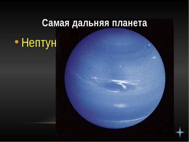 Какая планета самая маленькая? Плутон
