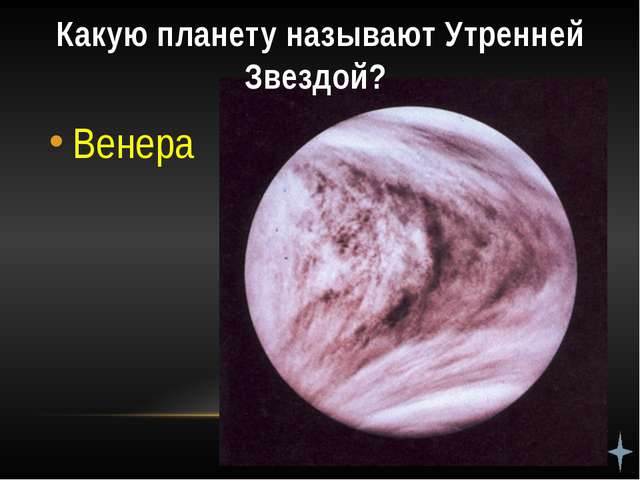 Какая планета самая большая в солнечной системе? Юпитер