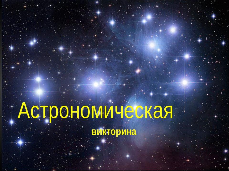викторина Астрономическая